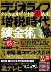 ラジオライフ2014年3月号