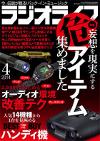 ラジオライフ2014年4月号
