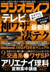 ラジオライフ2014年9月号