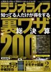 ラジオライフ2015年2月号