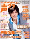 声優グランプリ2009年4月号