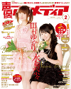 声優アニメディア2010年2月号