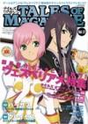 テイルズ オブ マガジン Vol.12(月刊コンプエース2009年9月号増刊)