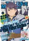 テイルズ オブ マガジン Vol.14(月刊コンプエース2009年11月号増刊)