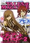 テイルズ オブ マガジン Vol.7(月刊コンプエース2009年4月号増刊)