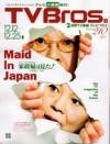 TV Bros.2009年12月12日号