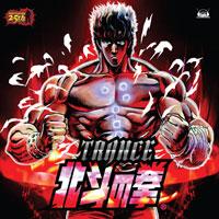 北斗の拳25周年CD『トランス北斗の拳』