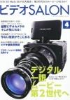 ビデオサロン 2012年4月号