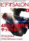 ビデオサロン 2012年5月号
