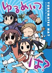 OVA『ゆるめいつ は?』通常盤DVD