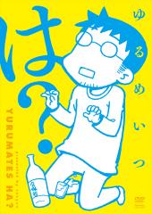 OVA『ゆるめいつ は?』松吉ベアブリック付特装版DVD
