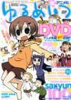 まんがライフセレクション『ゆるめいつ増刊号DVD付』