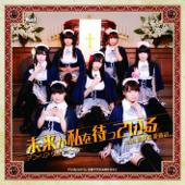 アフィリア・サーガ・イースト 7thシングル『未来が私を待っている』限定盤A
