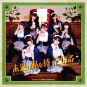 アフィリア・サーガ・イースト 7thシングル『未来が私を待っている』限定盤B