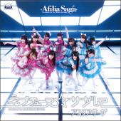 アフィリア・サーガ 10thシングル『ネプテューヌ☆サガして』DVD付盤