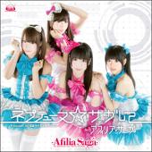 アフィリア・サーガ 10thシングル『ネプテューヌ☆サガして』通常盤A